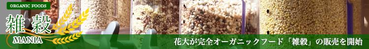 雑穀マニア